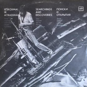 Jazz Quartet Led By Petras Vyšniauskas /  Searchings And Discoveries