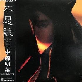 Akina Nakamori 中森 明菜 / 不思議