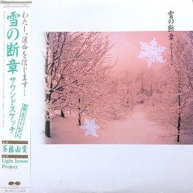 Light House Project / 雪の断章 サウンドスケッチ