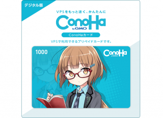 【デジタル版】ConoHaカード 1,000円分