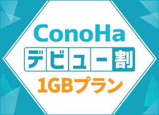 ConoHaデビュー割1GBプラン