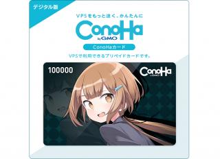 【デジタル版】ConoHaカード 100,000円分