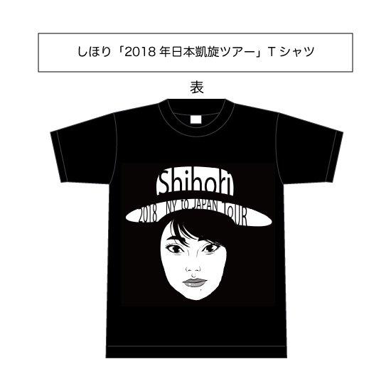 2018年日本凱旋ツアーTシャツ