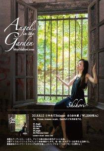 Angel in the Garden A2版ポスター / しほり
