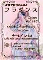 フラダンスレッスンDVD <スペシャル> Vol.148 コウラ&レフア・ビューティー/ショーン・ナウアオ
