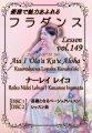 フラダンスレッスンDVD <スペシャル> Vol.149 アイア・イ・オーラア・クウ・アロハ/カウマカイヴァ・カナカオレ