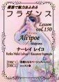 フラダンスレッスンDVD <スペシャル> Vol.150 アリイポエ/ワイプナ