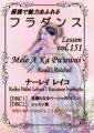 フラダンスレッスンDVD <スペシャル> Vol.151 メレ・ア・カ・プーヴァイ/ケアリイ・レイシェル