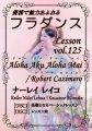 フラダンスレッスンDVD <スペシャル> Vol.125 アロハ・アク・アロハ・マイ/ロバート・カジメロ