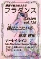 フラダンスレッスンDVD <スペシャル> Vol.126 僕はここにいる/林部智史