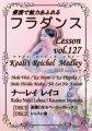 フラダンスレッスンDVD <エクセレント> Vol.127 ケアリイ・レイシェル・メドレー(Mele wai〜)