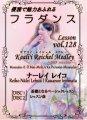 フラダンスレッスンDVD <エクセレント> Vol.128 ケアリイ・レイシェル・メドレー(Maunaleo〜)