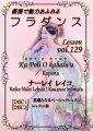 フラダンスレッスンDVD <スペシャル> Vol.129 カ・ポリ・オ・カハルウ/カペナ