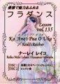 フラダンスレッスンDVD <スペシャル> Vol.135 カ アノイ プア オ ウカ/ケアリイ レイシェル