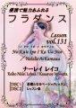 フラダンスレッスンDVD <スペシャル> Vol.131 ノ・クウ・イポ・イ・カ・ウア・ノエ/ナタリー・アイ・カマウウ