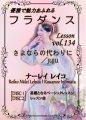 フラダンスレッスンDVD <スペシャル> Vol.134 さよならの代わりに/JUJU