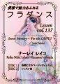 フラダンスレッスンDVD <スペシャル> Vol.137 スイート メモリー&フォア ザ ラーフィ