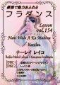 フラダンスレッスンDVD <スペシャル> Vol.154 ナニ ヴァレ ア カ マヒナ/カニラウ