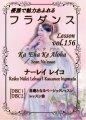 フラダンスレッスンDVD <スペシャル> Vol.156 カ エハ ケ アロハ/ショーン・ナウアオ