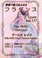 フラダンスレッスンDVD <スペシャル> Vol.157 プア メリア/フランク ヒューイット