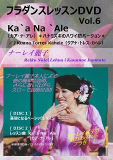 フラダンスレッスンDVD<エクセレント> Vol.6 カア・ナ・アレ/クアナ・トレス・カヘレ