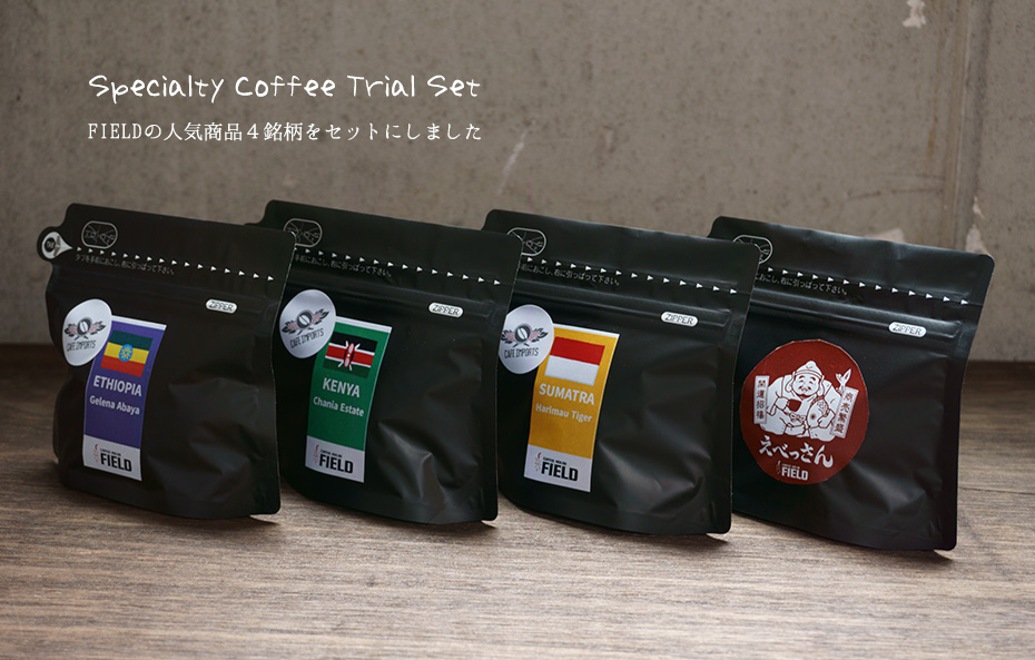 Specialty Coffee Trial Set FIELDの人気商品4銘柄をセットにしました