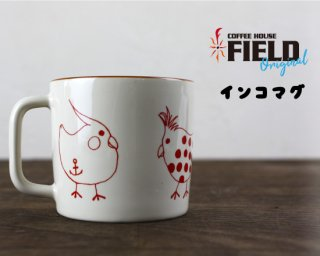 <img class='new_mark_img1' src='https://img.shop-pro.jp/img/new/icons14.gif' style='border:none;display:inline;margin:0px;padding:0px;width:auto;' />COFFEE HOUSE FIELD Original 波佐見焼 インコマグ
