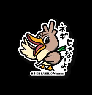 ポケモン)カモネギ「ネギじゃないよ」 , B,SIDE LABEL WEBSHOP