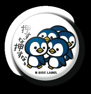 バッジ b side label webshop