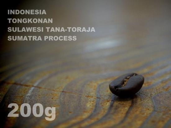 インドネシア トンコナン スラウェジ・タナトラジャ スマトラ・プロセス 【200g】