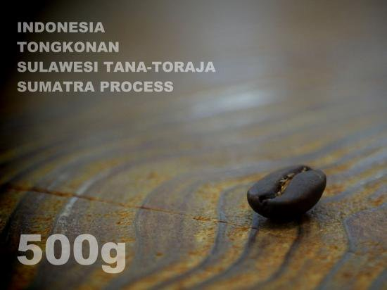 インドネシア トンコナン スラウェジ・タナトラジャ スマトラ・プロセス 【500g】