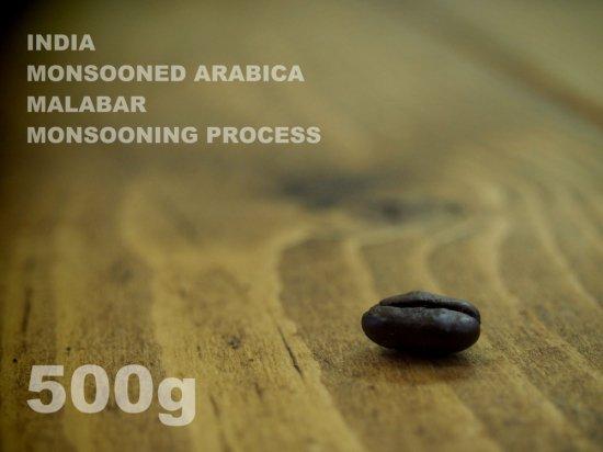 インド モンスーン アラビカ マラバール モンスーニング・プロセス 【500g】