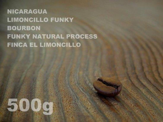 ニカラグア リモンシリョ ファンキー ブルボン ファンキー・ナチュラル・プロセス エル・リモンシリョ農園 【500g】