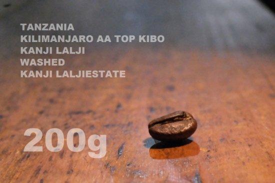 タンザニア カンジ ラルジ AA TOP KIBO ウォッシュド カンジ・ラルジ農園 【200g】