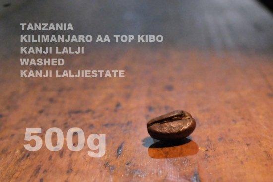 タンザニア カンジ ラルジ AA TOP KIBO ウォッシュド カンジ・ラルジ農園 【500g】