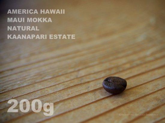 アメリカ ハワイ マウイ モカ ナチュラル カアナパリ農園 【200g】