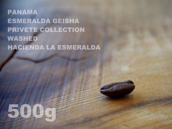 パナマ エスメラルダ ゲイシャ プライベートコレクション ウォッシュド ラ・エスメラルダ農園 【500g】