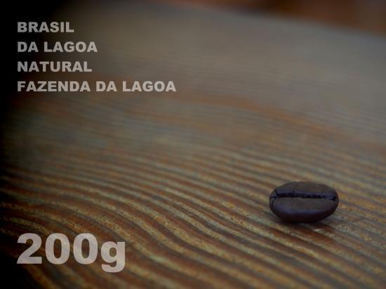 ブラジル ダ・ラゴア ナチュラル ダ・ラゴア農園 【200g】