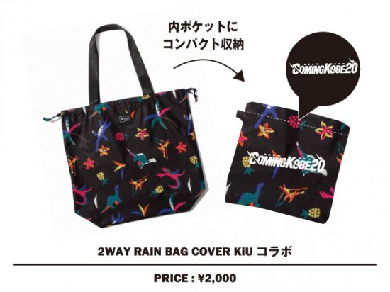 <img class='new_mark_img1' src='https://img.shop-pro.jp/img/new/icons1.gif' style='border:none;display:inline;margin:0px;padding:0px;width:auto;' />2WAY RAIN BAG COVER KiUコラボ