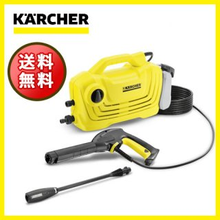 Karcher (ケルヒャー)  高圧洗浄機 クラシックプラス 1.600-974.0  K2CP  女性にも扱いやすい軽量&コンパクトタイプ 水圧調整可能