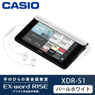 CASIO カシオ デジタル英会話学習機 EX-word RISE <br>パールホワイト XDR-S1WE