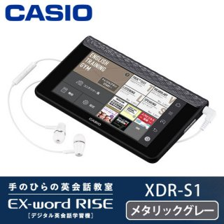 CASIO カシオ デジタル英会話学習機 EX-word RISE <br>メタリックグレー XDR-S1GY