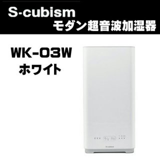 S-cubism(エスキュービズム) モダン超音波加湿器 ホワイト ホワイト WK-03W