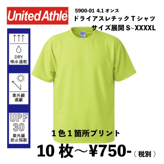 UnitedAthle 5900-01 4.1オンス ドライ アスレチック Tシャツ1箇所(1色)プリント