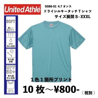 UnitedAthle 5088-01 4.7オンス ドライ シルキータッチ Tシャツ 1箇所(1色)プリント