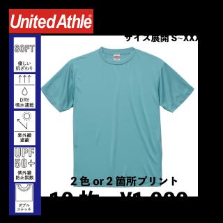 UnitedAthle 5088-01 4.7オンス ドライ シルキータッチ Tシャツ 2箇所(2色)プリント
