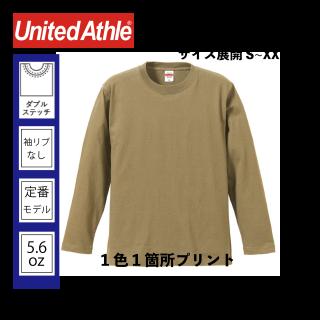 UnitedAthle 5010-01 5.6オンス ロングスリーブTシャツ 1箇所(1色)プリント