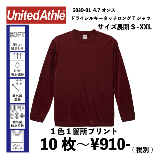 UnitedAthle 5089-01 4.7オンス  ドライシルキータッチ ロングスリーブTシャツ(ローブリード)1箇所(1色)プリント