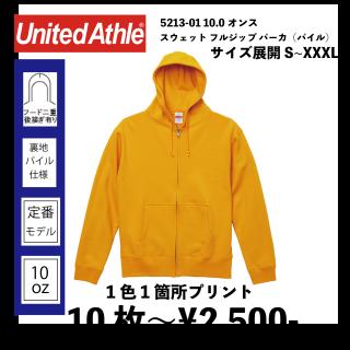 UnitedAthle 5213-01 10.0オンス スウェット フルジップパーカー 1箇所(1色)プリント