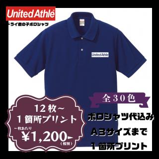 UnitedAthle 5050-01 5.3オンス ドライカノコ ユーティリティー ポロシャツ 1箇所(1色)プリント